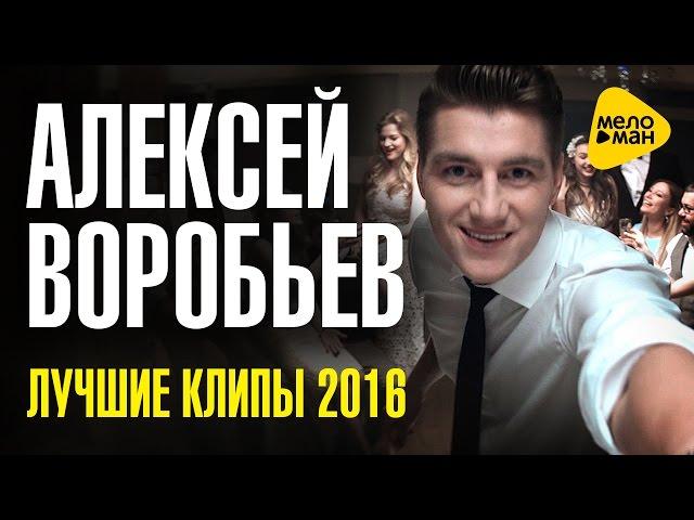 АЛЕКСЕЙ ВОРОБЬЕВ ЯМАЙКА MP3 СКАЧАТЬ БЕСПЛАТНО