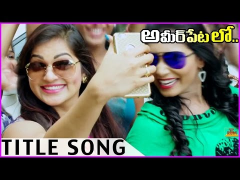 Ameerpet Lo Title song - Trailer || | Sri...