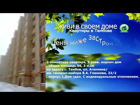 2-комнатная квартира, г. Тамбов. ул. Агапкина/ им. генерал-майора В.А. Глазкова 22/2.