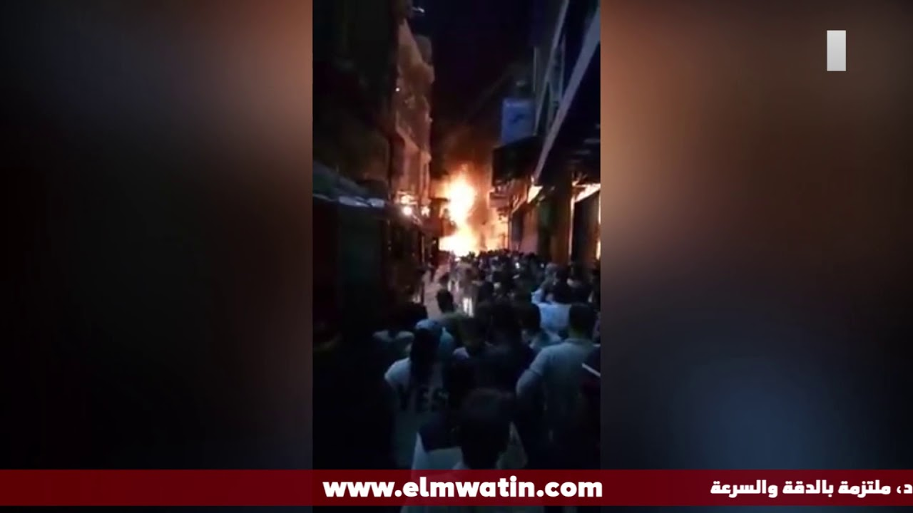 بوابة المواطن : اللحظات الأولى من حريق حارة اليهود بـ الموسكي