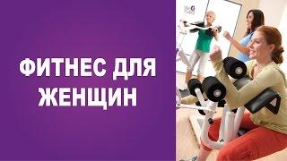 Фитнес для женщин ❤ Занятия фитнесом для похудения ❤ Стань стройной с ФитКёрвс