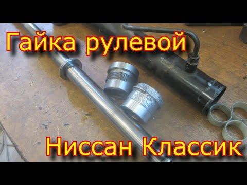 Ремонт рулевой рейки ниссан классик \\ гайка и втулка