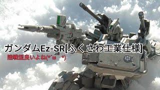 陸戦型の改造機! ガンダムEz-SR[ふくさわ工業仕様]! thumbnail