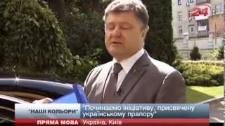 Порошенко про прапор України на висотці в Москві