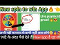 Spin to win🔥  | Lucky spin | payment live  proof | सबसे ज्यादा पैसा देने वाली app | How to withdraw