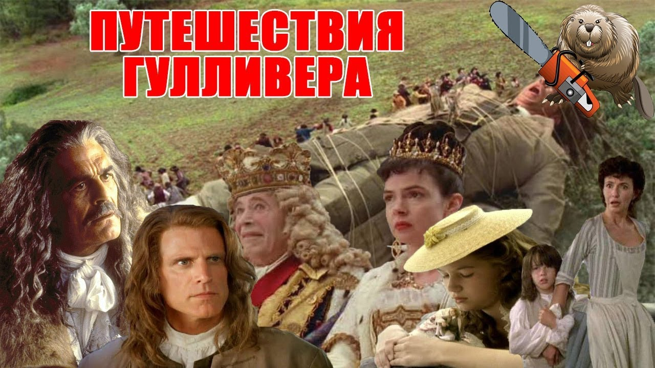 Download ПУТЕШЕСТВИЯ ГУЛЛИВЕРА / Gulliver's Travels 1996  Обзор сериала