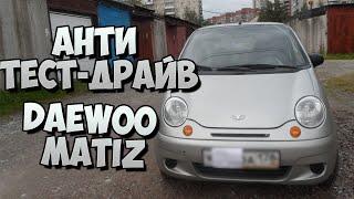 Анти Тест-драйв Daewoo Matiz