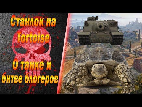Станлок на Tortoise |  О танке и его 20 км/ч | О своём участии в битве блогеров