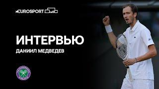 Даниил Медведев о волевой победе над Чиличем и публике на Уимблдоне