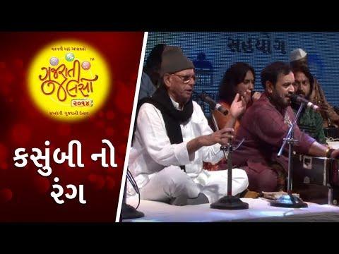 Kasumbi No Rang | Gujarati Jalso