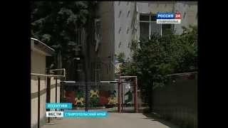 Следствие выясняет причины отравления малышей в Ессентуках(, 2015-06-11T18:50:07.000Z)