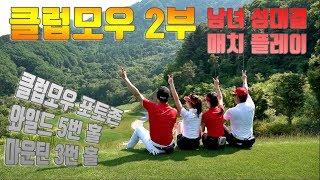 클럽모우 남녀 성대결 2부 (feat. 캘러웨이골프웨어)