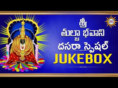 Thulaja Bhavani 2017 Hit Songs Jukebox | Devotional Songs | Disco Recording Company