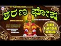 ಶರಣ ಘೋಷ Ayyappa Devotional Songs Kannada # Hindu Devotional Songs Kannada # Kannada Devotional Songs