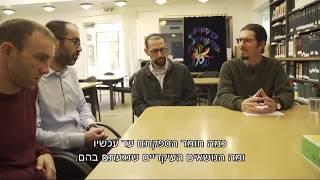 תוכנית המגדר בתיכון הדתי-ניסויי הרטמן בנים בירושלים