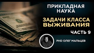 Как заработать деньги? Решение задач класса выживания. Часть 22