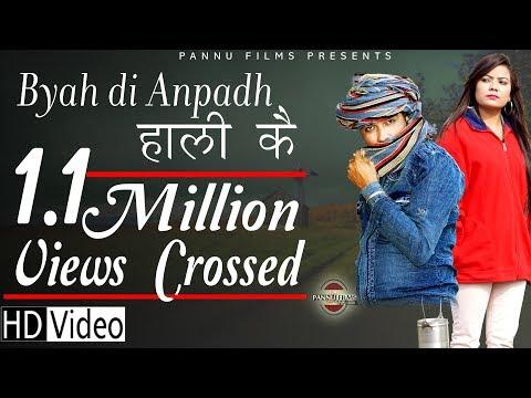Byah Di Anpadh Haali Kai || Original || Latest Haryanvi Song || Surender Romio || Pannu Films