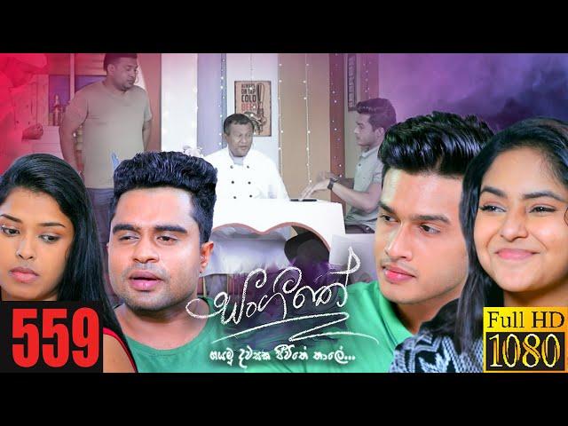 Sangeethe   Episode 559 14th June 2021