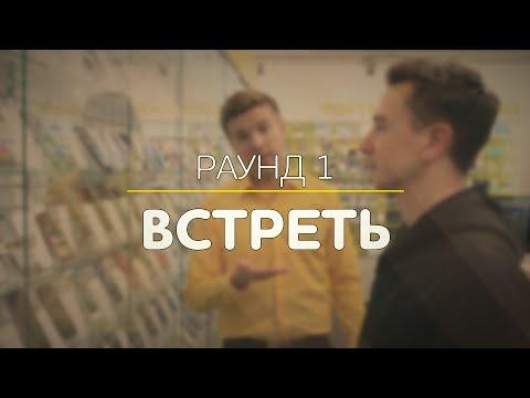"""Раунд 1 - """"Встреть"""""""