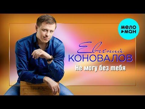 Евгений Коновалов  -  Не могу без тебя (Альбом 2020)