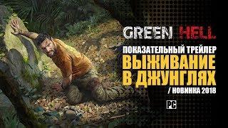 GREEN HELL | ПОКАЗАТЕЛЬНЫЙ ТРЕЙЛЕР | Official Reveal Trailer ( НОВАЯ ИГРА ПРО ВЫЖИВАНИЕ 2018)