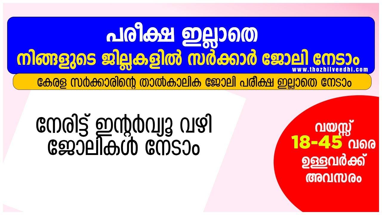 പരീക്ഷ ഇല്ലാതെ നിങ്ങളുടെ ജില്ലകളില് ജോലി അവസരം - Latest Kerala Govt Jobs 2020 -A2Z Tricks