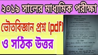 Madhyamik -2019.. Physical science Question and Answer ...Pdf in Description..