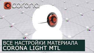 Corona Light - Уроки по настройки Материалов 3Ds Max и Corona Renderer