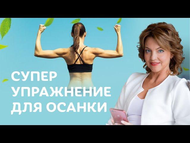 Супер упражнение для осанки / Елена Бахтина #shorts