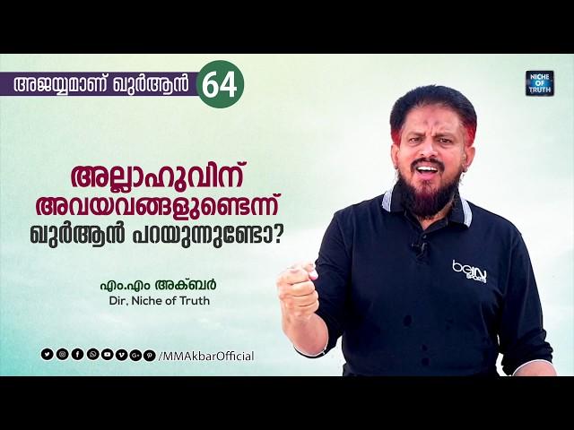 അല്ലാഹുവിന് അവയവങ്ങളുണ്ടെന്ന് ഖുർആൻ പറയുന്നുണ്ടോ? Question-64 | MM Akbar | Allah's Body Parts??