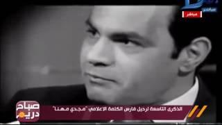 صباح دريم| الذكرى التاسعة لرحيل فارس الكلمة الإعلامى مجدى مهنا