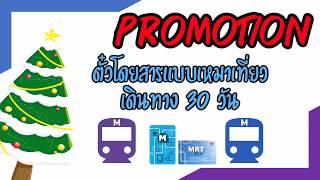 25 ธันวาคมนี้ รถไฟฟ้า MRT จัดโปรตั๋วแบบเหมาเที่ยวเดินทาง  ลดราคาค่าโดยสารรถไฟฟ้าสายสีม่วงเหลือ20 บาท