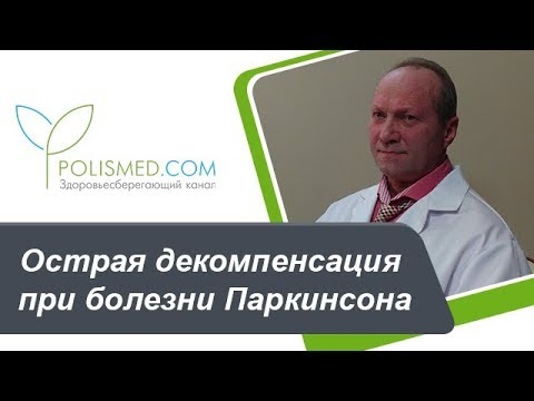 Острая декомпенсация при болезни Паркинсона: причины и симптомы