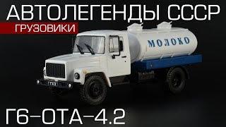 Молоковоз Г6-ОТА-4,2 (ГАЗ-3307) | Автолегенды СССР Грузовики №13 | обзор масштабной модели 1:43