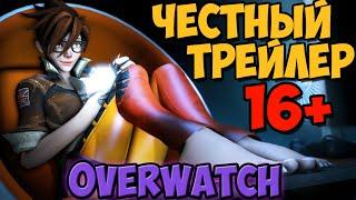 Overwatch - Честный трейлер