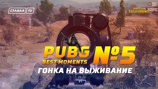 PUBG#5 best moments - гонка на выживание/уроки вождения/учимся кидать гранаты/багги спаситель