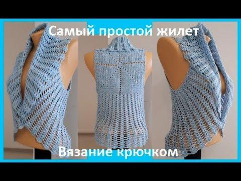 САМЫЙ Простой ЖИЛЕТ, вязание КРЮЧКОМ , Crochet Vest  ( В № 184)