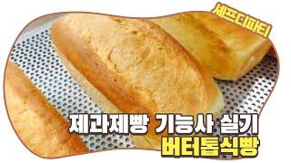 [제과제빵기능사 자격증 시리즈] 버터톱식빵 만들기 : …