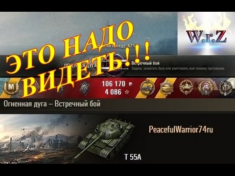 World Of Tanks Боты