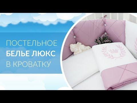 Авторские комплекты постельного белья Люкс ComfortBaby