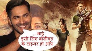 Varun dhawan Talk About Trailer Tiger Zinda Hai Salman khan Katrina PBH News