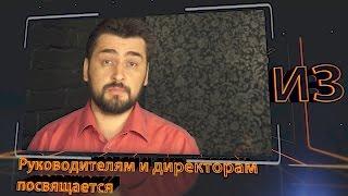 Руководителям и директорам посвящается. Сергей Маисурадзе. Выпуск 8