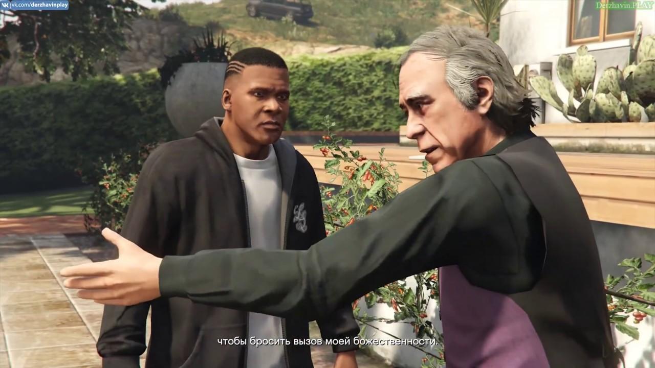 Прохождение GTA 5 на 100% - Чудаки и прочие незнакомцы 13: Старлетка в Вайнвуде