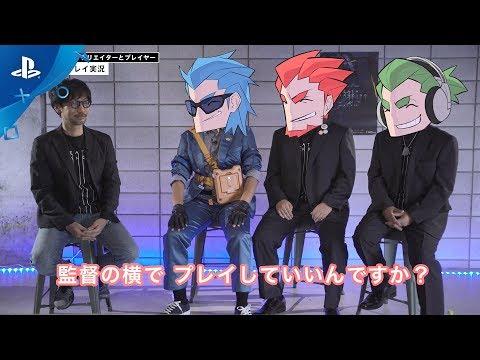 """『DEATH STRANDING』スペシャル対談: Talk Stranding vol.2 """"クリエイターとプレイヤー"""" 2BRO."""