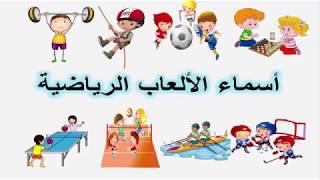 تعليم اسماء الالعاب الرياضية للاطفال