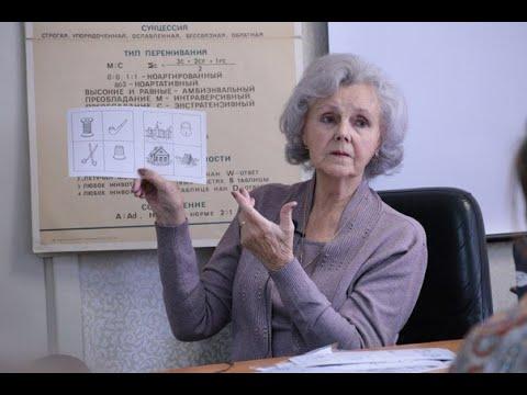 Людмила Николаевна Собчик. Психодиагностика.
