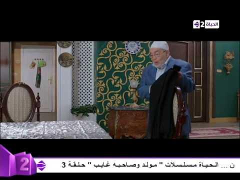 مسلسل دنيا جديدة - الحلقة الثالثة بطولة احمد بدير وحسن يوسف -  Doniea Gdeda Series Eps 03