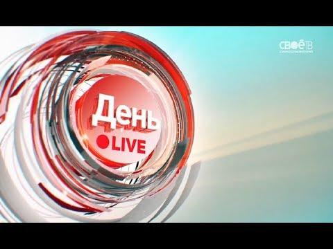 День Live. Автошок-2018