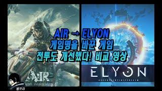 AIR(에어)에서 ELYON(엘리온)으로~ 전투도 개선…