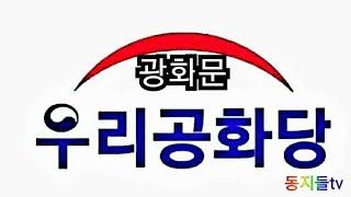 20,4,2 기자회견 광화문 세종문화회관 압에서!!